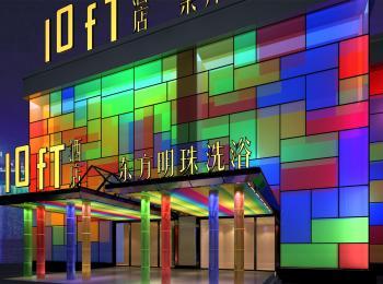 东方明珠LOFT酒店